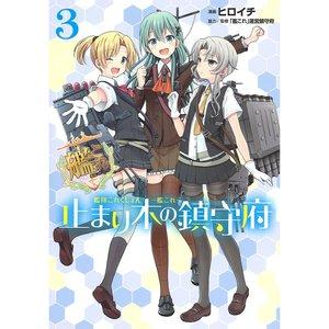 Books / Manga / Kantai Collection -KanColle- Tomarigi no Chinjufu Vol. 3