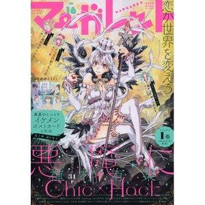 Books / Anime & Manga Magazines / Margaret August 2016, Week 1