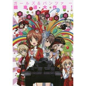 Books / Art Books / Girls und Panzer Operation Sensha-do