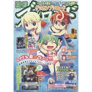 Books / Anime & Manga Magazines / Monthly Bushiroad August 2016