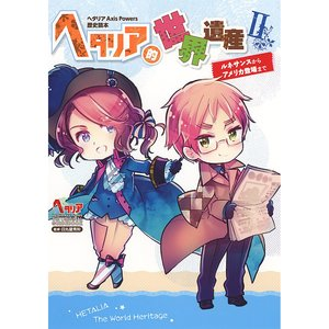 Books / Other Books / Hetalia: Axis Powers History Book Vol. 2