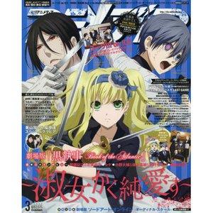 Animedia March 2017