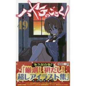 Books / Manga / Hayate the Combat Butler Vol. 49 Limited Edition