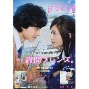 Books / Anime & Manga Magazines / Gangan Joker February 2017