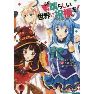 Toys & Knick-Knacks / Other Goods / KonoSuba: God's Blessing on This Wonderful World! Comic Anthology