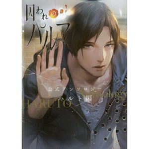 Toraware no Palm Official Anthology: Haruto Edition