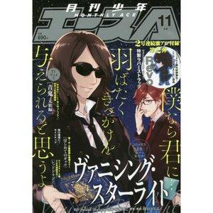 Books / Anime & Manga Magazines / Monthly Shonen Ace November 2016