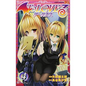 Books / Manga / To Love-Ru Darkness Vol. 4