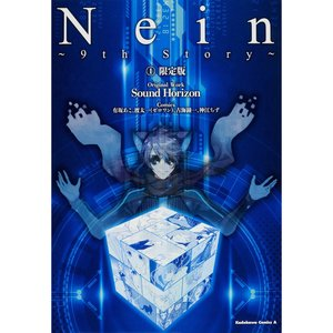 Nein -9th Story- Vol. 1 Limited Edition w/ Special Booklet & Acrylic Stand