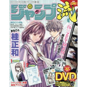 Jump-Ryu! Vol. 17 w/ Manga Drawing Tutorial DVD