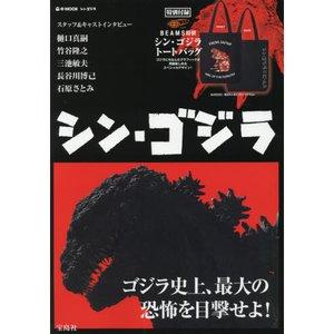 Books / Other Books / Godzilla Resurgence