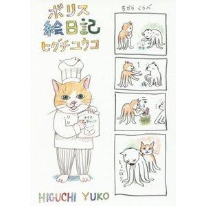 Books / Manga / Boris Illustrated Diary