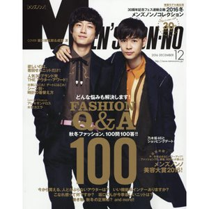 Men's Non-no December 2016