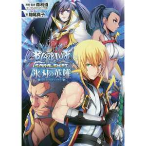 Books / Other Books / BlazBlue: Spiral Shift - Hyojin no Eiyu