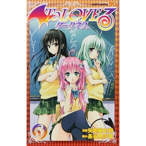 Books / Manga / To Love-Ru Darkness Vol. 3