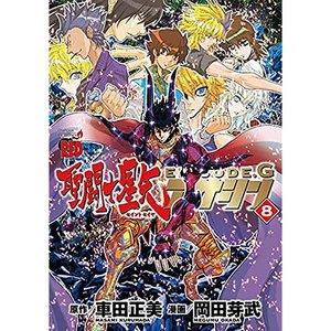 Books / Manga / Saint Seiya Episode G: Assassin Vol. 8