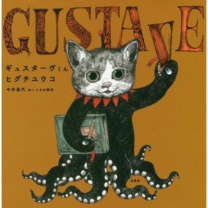 Gustave-kun