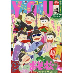 Monthly You March 2017