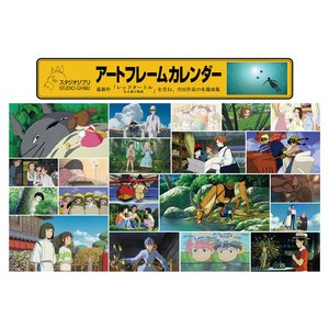 Art Prints / Calendars / Studio Ghibli 2017 Art Frame Calendar
