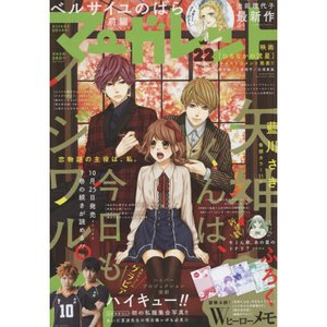 Books / Anime & Manga Magazines / Margaret November 2016, Week 1