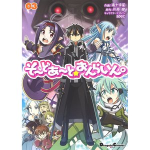 Books / Manga / Sword Art Online Vol. 3