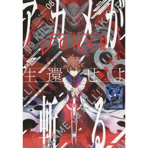 Books / Anime & Manga Magazines / Gangan Joker August 2016