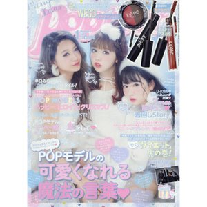 Popteen January 2017