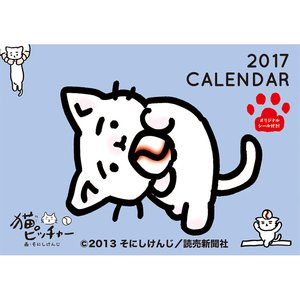 Art Prints / Calendars / Neko Pitcher 2017 Calendar