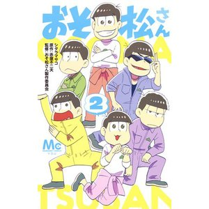 Books / Manga / Osomatsu-san Vol. 2