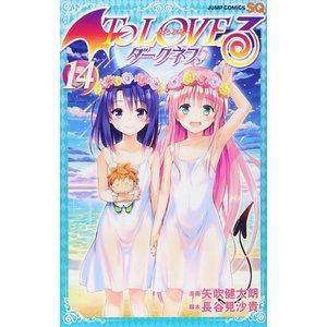 Books / Manga / To Love-Ru Darkness Vol. 14