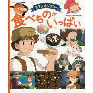 Tokuma Anime Mini Picture Book: Tons of Studio Ghibli Food