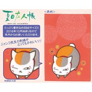Stationery / Other Stationery / Natsume's Book of Friends 2017 Character Schedule Book