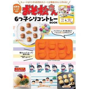 Books / Other Books / Osomatsu-san Sextuplet Silicone Tray Book w/ Matsuno Family Recipe Book