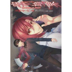 Books / Manga / The Garden of Sinners Vol. 6