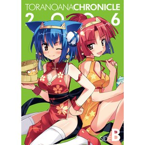 Toranoana Chronicle 2006 Side B