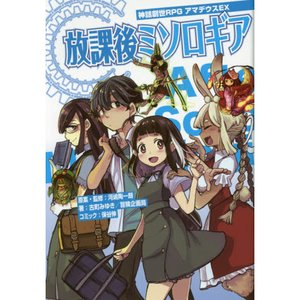 Shinwa Sosei RPG Amadeus EX Hokago Mythologia