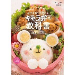 Books / Other Books / Textbook for Making Positively Cute Kyaraben