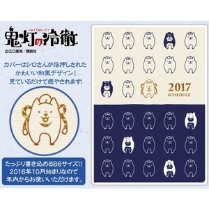 Stationery / Other Stationery / Hozuki's Coolheadedness 2017 Character Schedule Book