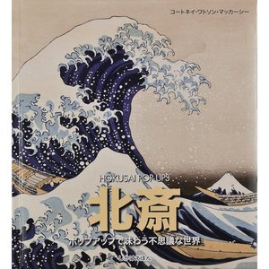 Books / Other Books / Hokusai Pop Ups