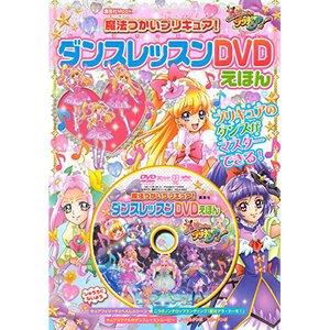 Books / Art Books / Maho Girls PreCure! Dance Lesson Picture Book w/ DVD