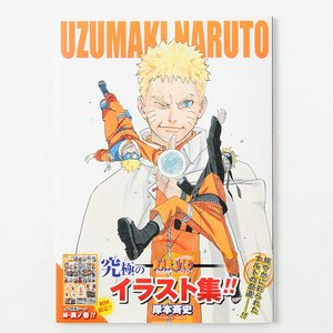 Naruto Illustration Collection: Uzumaki Naruto