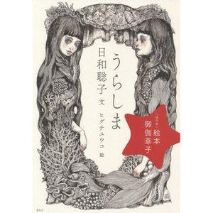 Urashima Fairy Tale Picture Book: Modern Day Edition