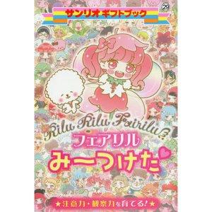 Books / Other Books / Rilu Rilu Fairilu: Fairilu Mitsuketa