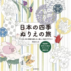 Journey Through The Four Seasons Of Japan Coloring Book