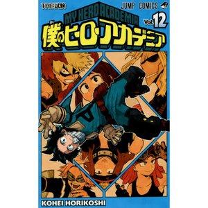 My Hero Academia Vol. 12