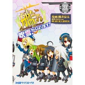 Kantai Collection -KanColle- 4-Koma Comic: Fubuki Ganbarimasu! Vol. 9