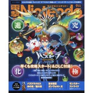 Books / Other Magazines / Dengeki Nintendo September 2016