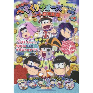Books / Other Books / Osomatsu-san Stash Wars - Battle of NEETs - NEET Research Records