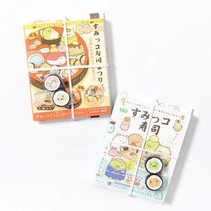 Sumikko Gurashi Sushi Party Funny Memo Pads