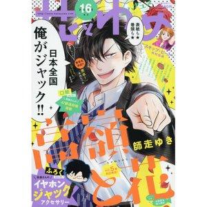 Books / Anime & Manga Magazines / Hana to Yume August 2016, Week 1